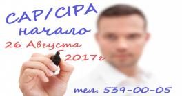 Программа сертификации САР (Certified Accounting Practitioner: Серти...