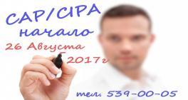 Программа сертификации САР (Certified Accounting Practitioner: Серти...